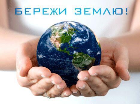 Український День навколишнього середовища