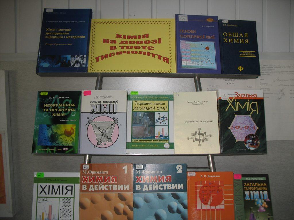 """До Дня хіміка - нижкова виставка """"Хімія на дорозі в третє тисячоліття"""""""