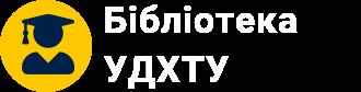 Бібліотека УДХТУ