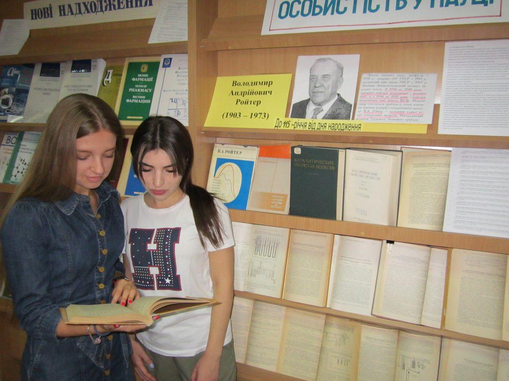 Ройтер Владимир Андреевич