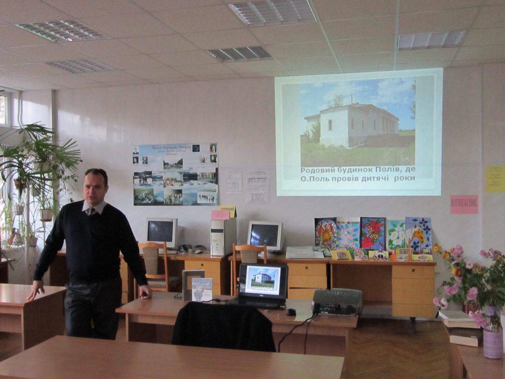 презентація книги «Олександр Поль. Геній міста на Дніпрі»